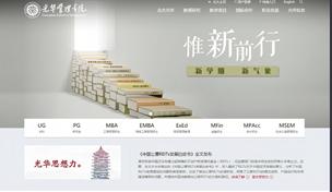 光华教育网站建设